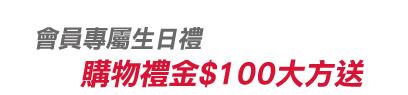 生日禮金DJ$100